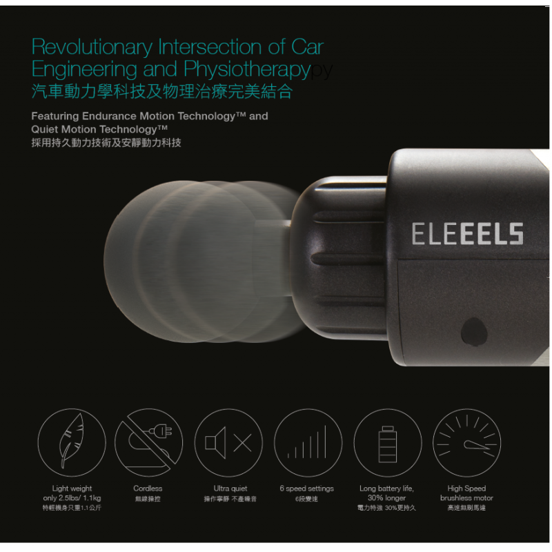 ELEEELS X1T Percussive Massage Device